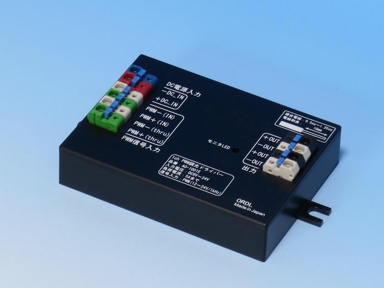 A-1001E_1chPWM調光ドライバー