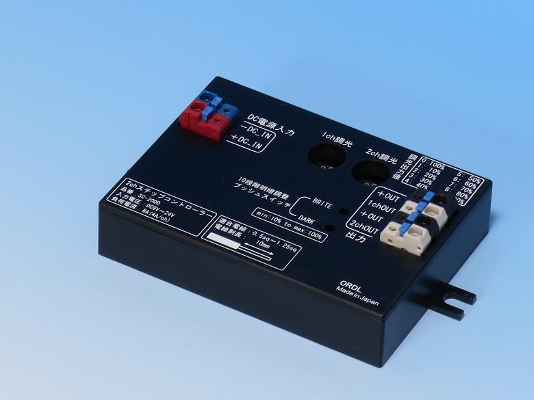 SC-2000_01_2chステップコントローラー