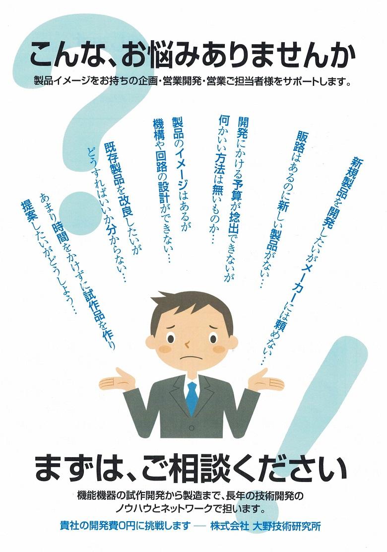 貴社の開発費0円に挑戦します。株式会社大野技術研究所