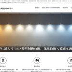 大野技術研究所ホームページ・リニューアル