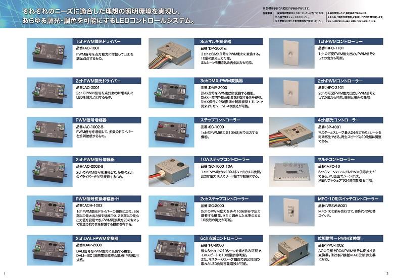 大野技術研究所_LED制御総合カタログ_製品一覧